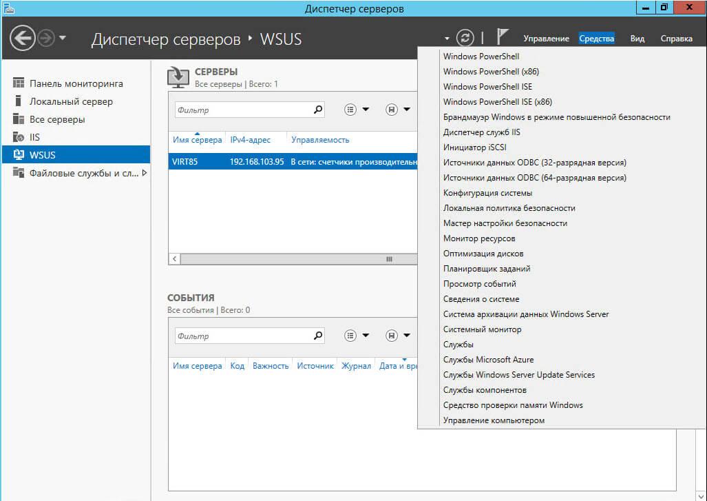 Как установить WSUS с SQL базой в Windows Server 2012R2-23