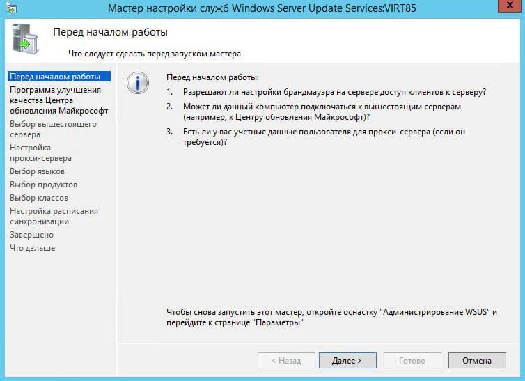 Как установить WSUS с SQL базой в Windows Server 2012R2-24