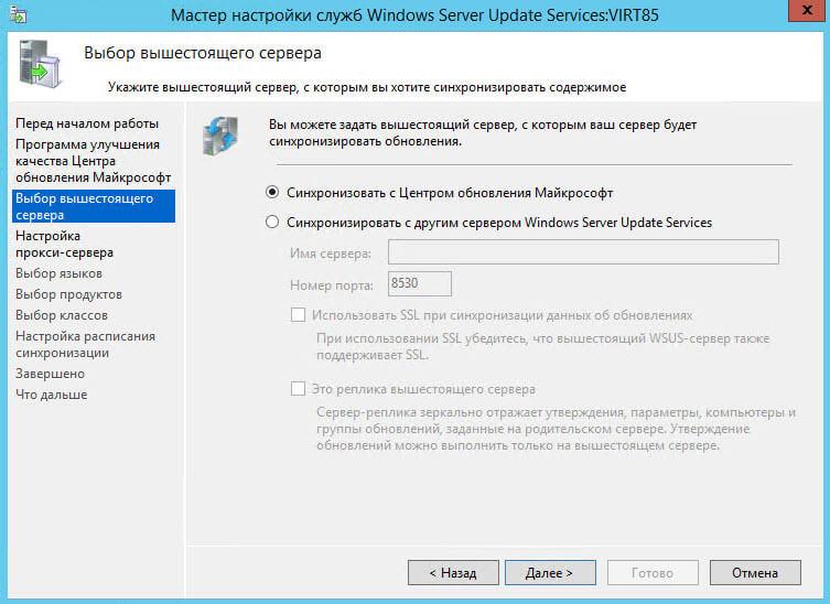 Как установить WSUS с SQL базой в Windows Server 2012R2-26