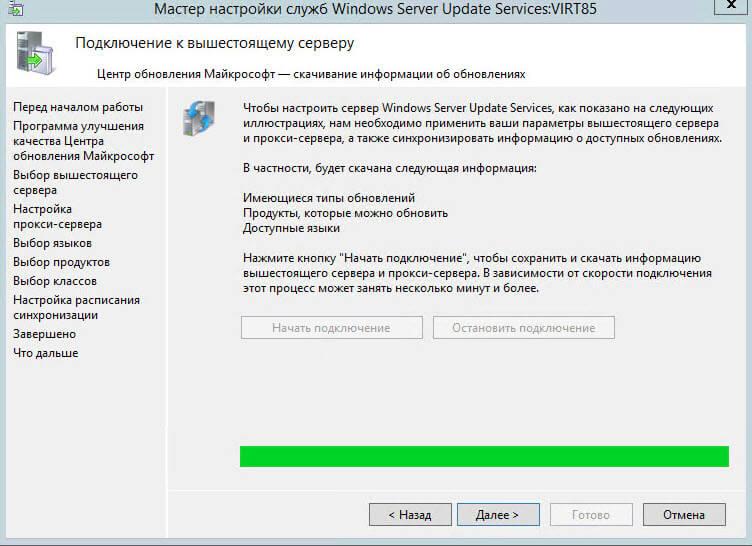 Как установить WSUS с SQL базой в Windows Server 2012R2-29