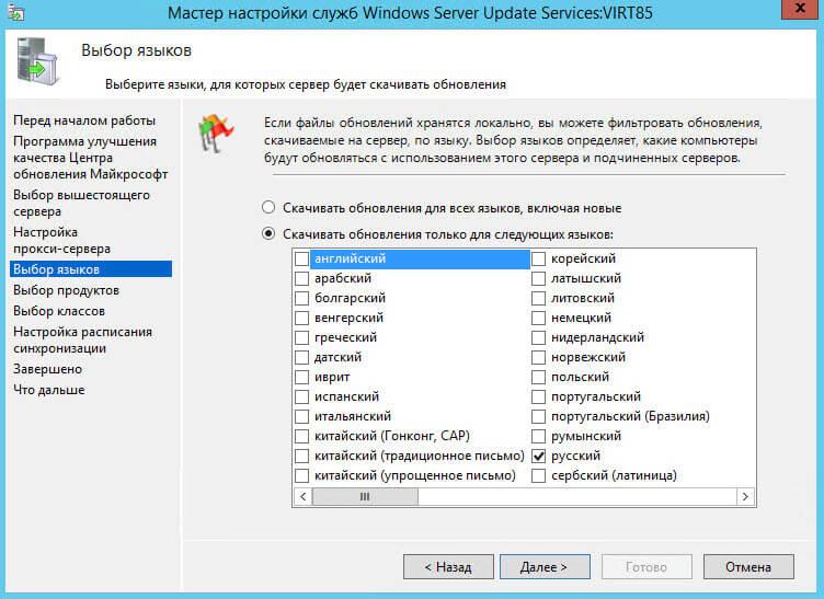Как установить WSUS с SQL базой в Windows Server 2012R2-30
