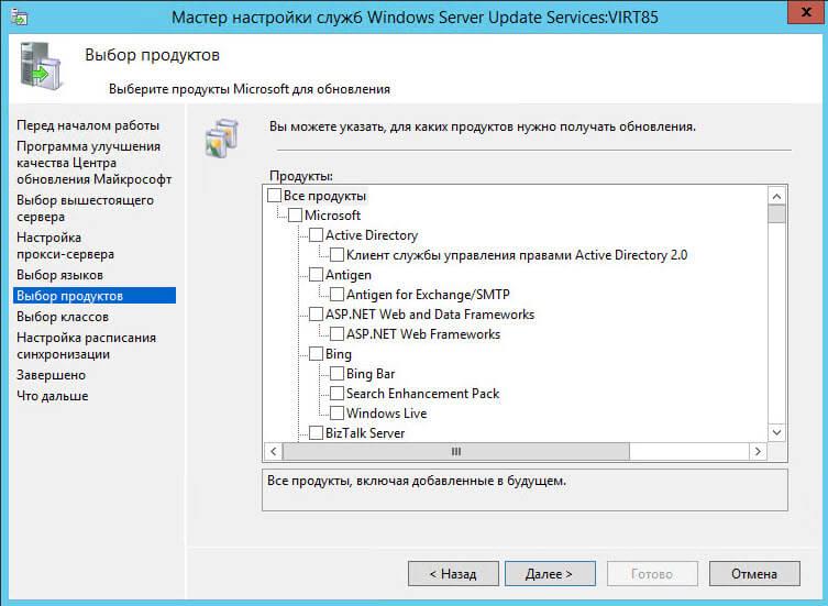 Как установить WSUS с SQL базой в Windows Server 2012R2-31