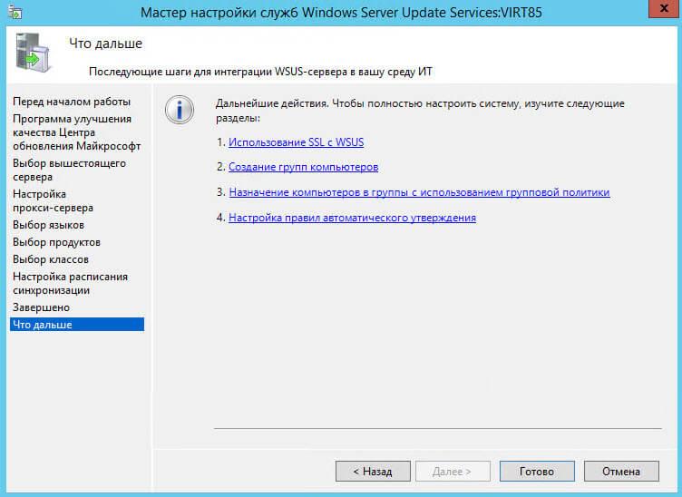 Как установить WSUS с SQL базой в Windows Server 2012R2-35