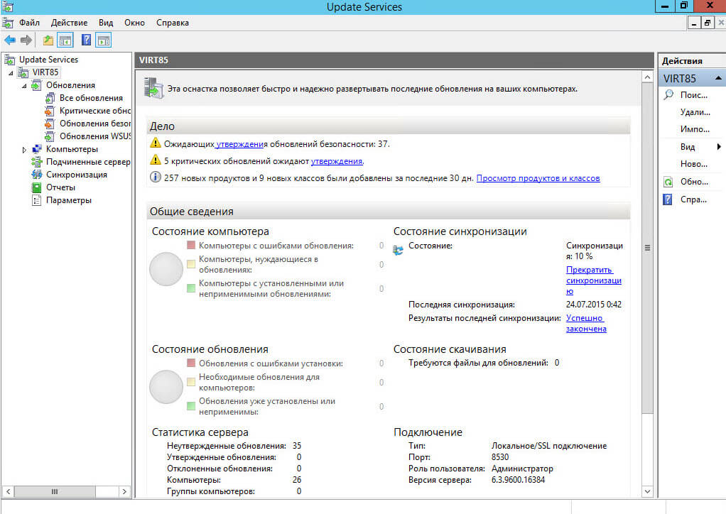 Как установить WSUS с SQL базой в Windows Server 2012R2-37