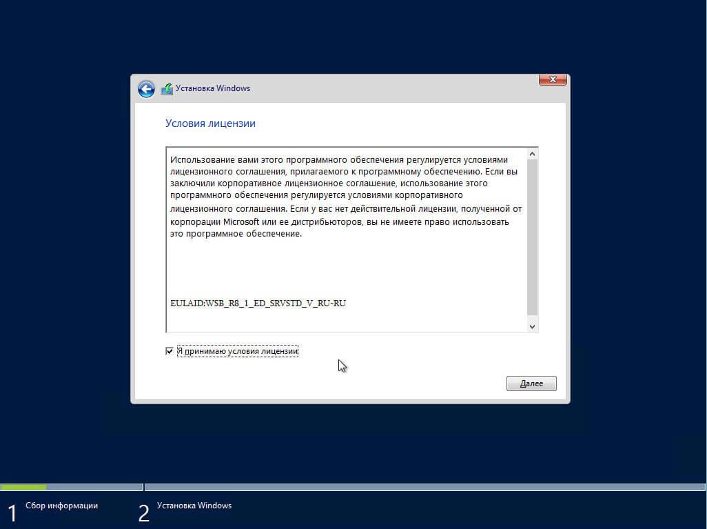 Как установить Windows Server 2012 R2 core-04