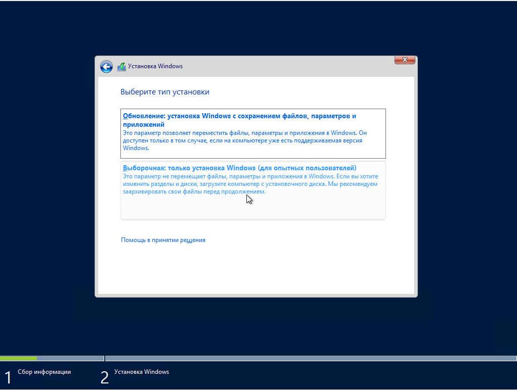 Как установить Windows Server 2012 R2 core-05