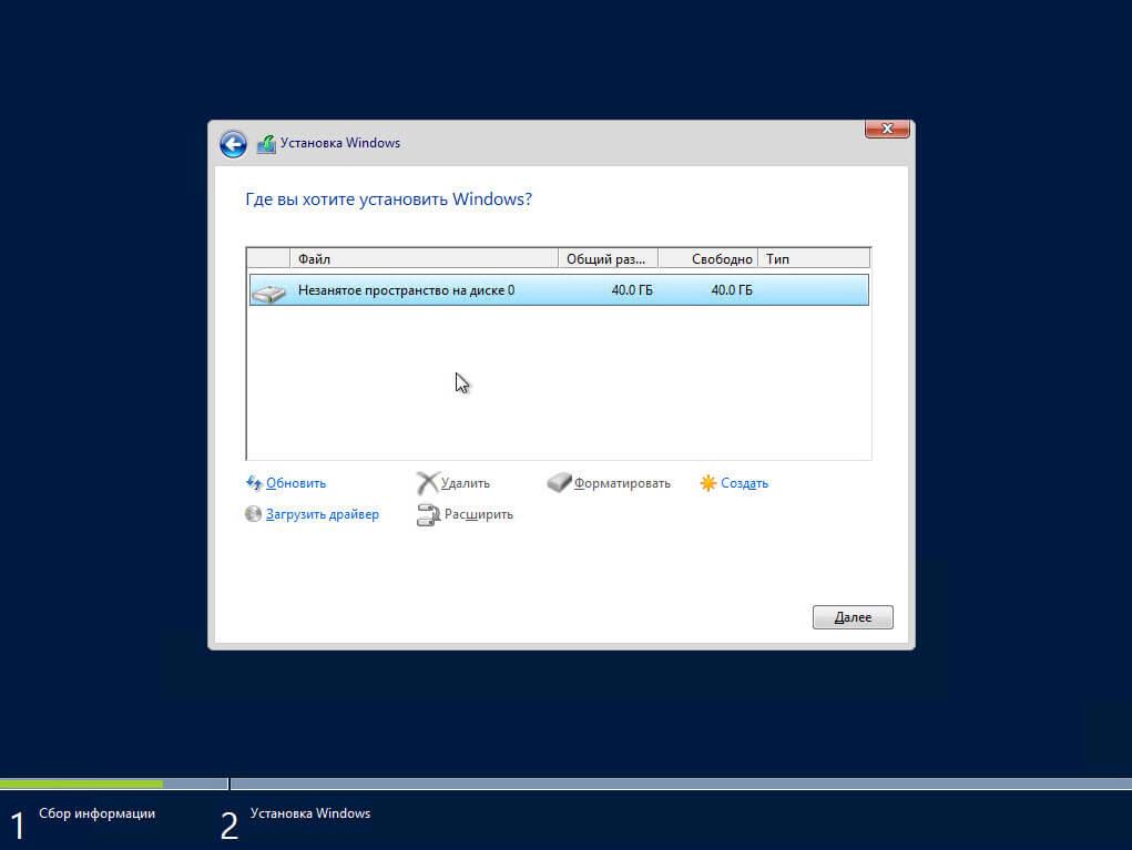Как установить Windows Server 2012 R2 core-06