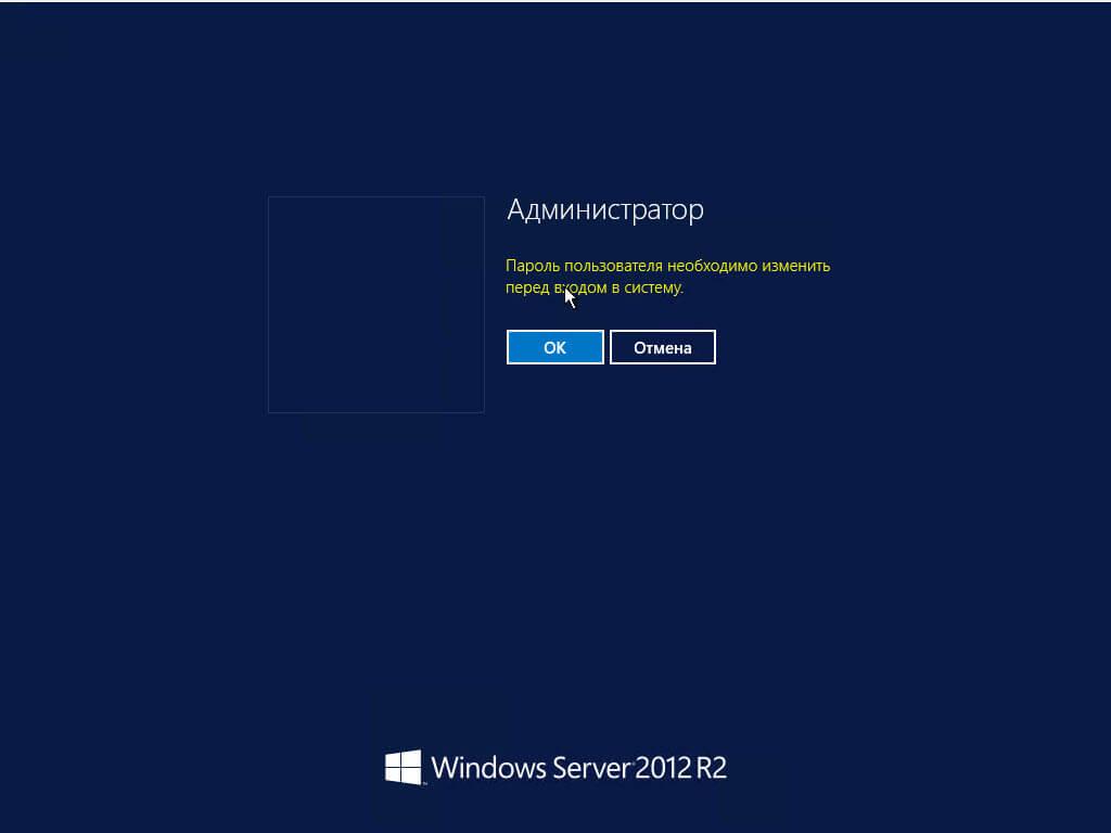 Как установить Windows Server 2012 R2 core-09