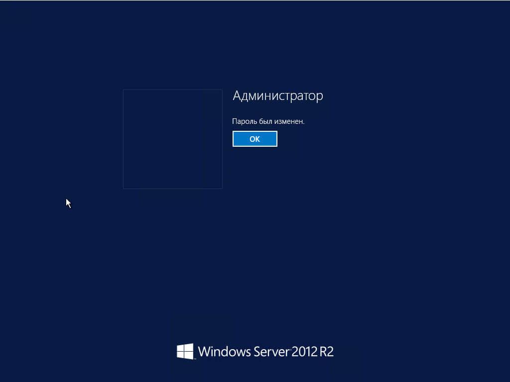 Как установить Windows Server 2012 R2 core-11