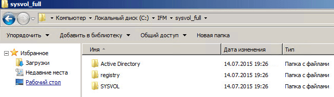 Как установить контроллер домена Activ Directory Windows Server 2008R2 с помощью носителя IFM AD DS-062