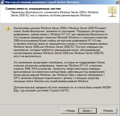 Как установить контроллер домена Activ Directory Windows Server 2008R2 с помощью носителя IFM AD DS-065