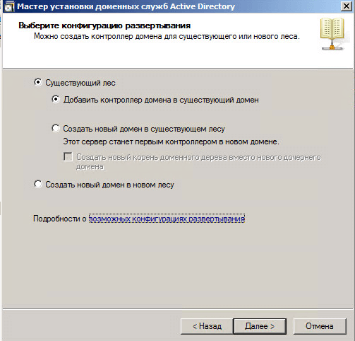 Как установить контроллер домена Activ Directory Windows Server 2008R2 с помощью носителя IFM AD DS-066