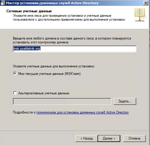 Как установить контроллер домена Activ Directory Windows Server 2008R2 с помощью носителя IFM AD DS-067