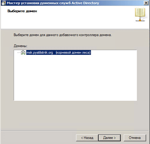 Как установить контроллер домена Activ Directory Windows Server 2008R2 с помощью носителя IFM AD DS-068