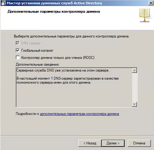 Как установить контроллер домена Active Directory Windows Server 2008R2 с помощью носителя IFM AD DS-070