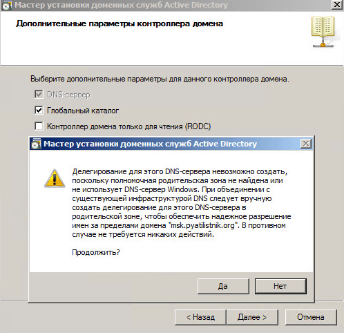 Как установить контроллер домена Active Directory Windows Server 2008R2 с помощью носителя IFM AD DS-071