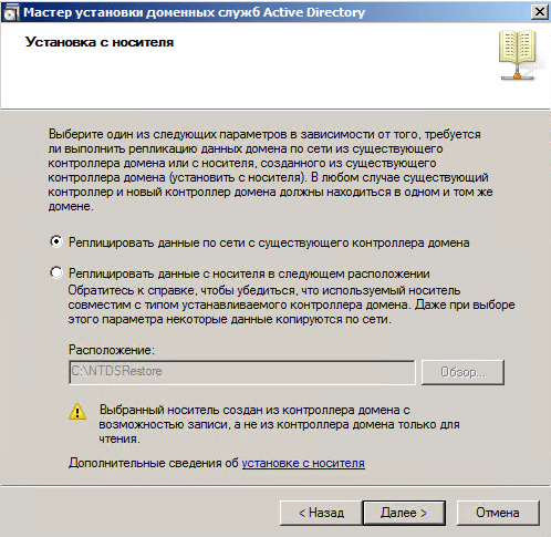 Как установить контроллер домена Active Directory Windows Server 2008R2 с помощью носителя IFM AD DS-072