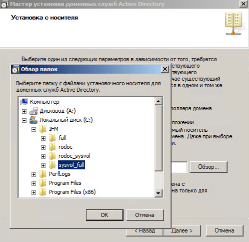 Как установить контроллер домена Active Directory Windows Server 2008R2 с помощью носителя IFM AD DS-073