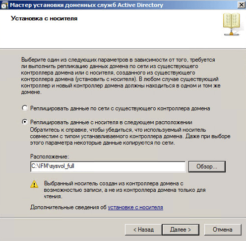 Как установить контроллер домена Active Directory Windows Server 2008R2 с помощью носителя IFM AD DS-074