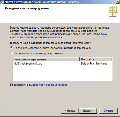 Как установить контроллер домена Active Directory Windows Server 2008R2 с помощью носителя IFM AD DS-075