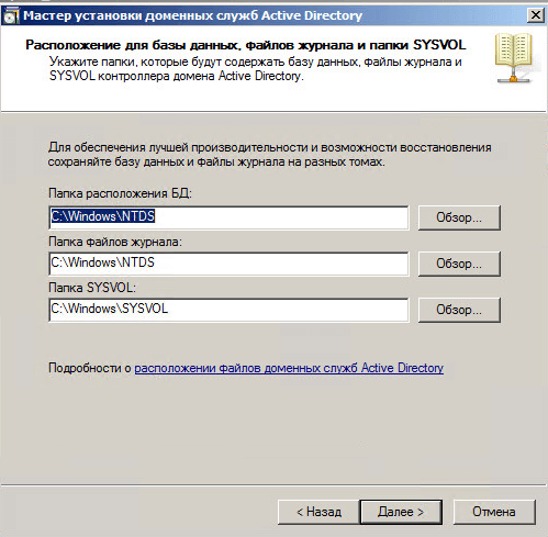 Как установить контроллер домена Active Directory Windows Server 2008R2 с помощью носителя IFM AD DS-076