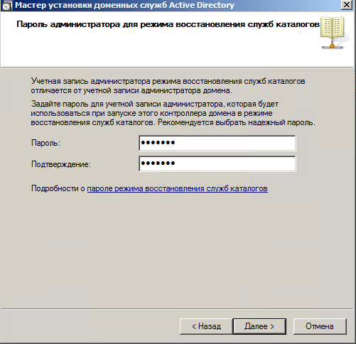Как установить контроллер домена Active Directory Windows Server 2008R2 с помощью носителя IFM AD DS-077