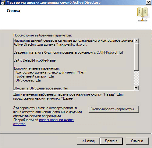 Как установить контроллер домена Active Directory Windows Server 2008R2 с помощью носителя IFM AD DS-078