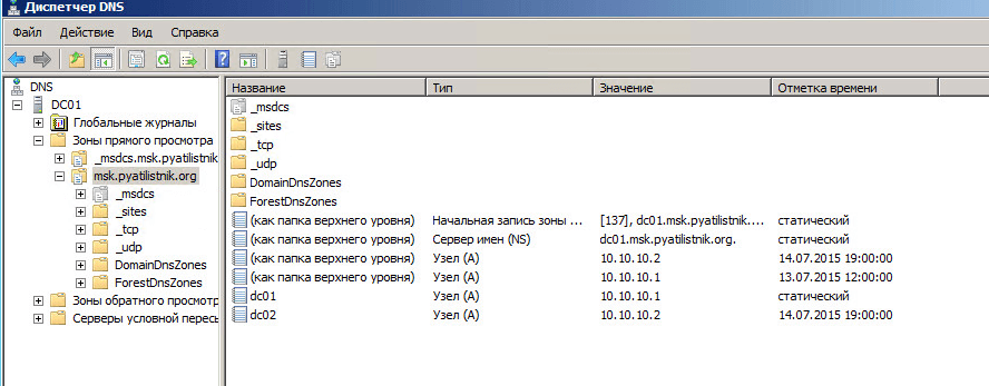 Как установить контроллер домена Active Directory Windows Server 2008R2 с помощью носителя IFM AD DS-081