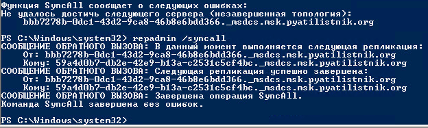 Как установить контроллер домена Active Directory Windows Server 2008R2 с помощью носителя IFM AD DS-082
