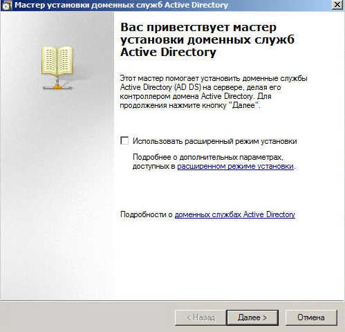 Как установить контроллер домена для чтения RODC Windows Server 2008 R2-004