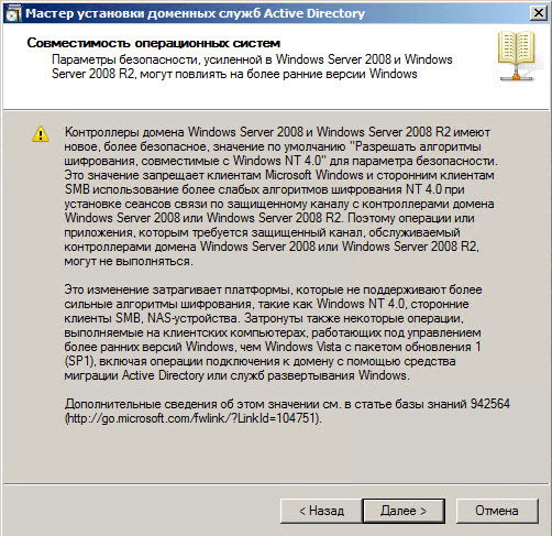 Как установить контроллер домена для чтения RODC Windows Server 2008 R2-005
