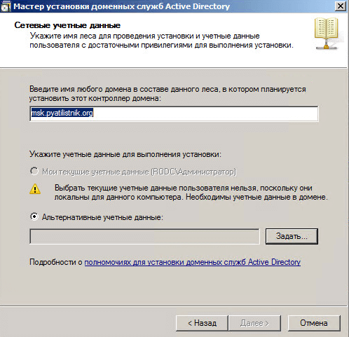 Как установить контроллер домена для чтения RODC Windows Server 2008 R2-007
