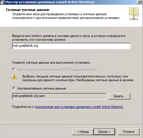 Как установить контроллер домена для чтения RODC Windows Server 2008 R2-009
