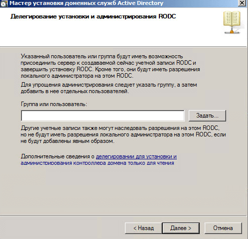 Как установить контроллер домена для чтения RODC Windows Server 2008 R2-013