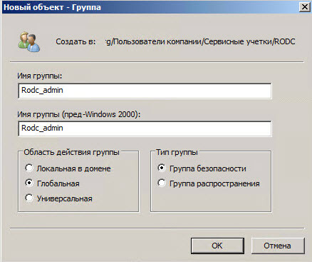 Как установить контроллер домена для чтения RODC Windows Server 2008 R2-14