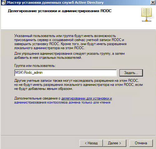 Как установить контроллер домена для чтения RODC Windows Server 2008 R2-16
