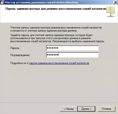 Как установить контроллер домена для чтения RODC Windows Server 2008 R2-18