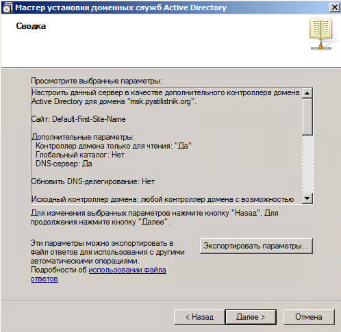 Как установить контроллер домена для чтения RODC Windows Server 2008 R2-19