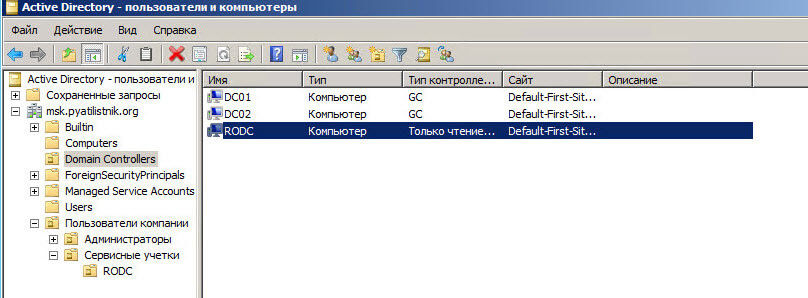 Как установить контроллер домена для чтения RODC Windows Server 2008 R2-21