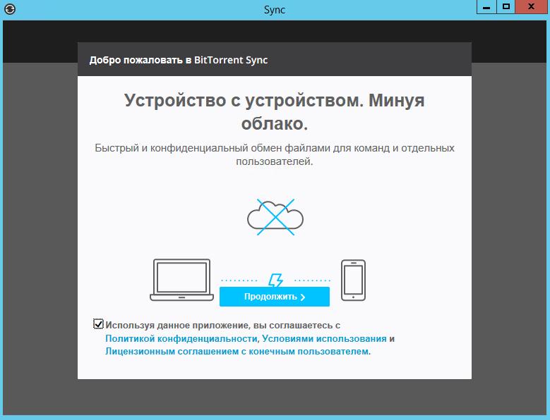 Как установить установить bitTorrent sync и перенести 1 миллион файлов на другой сервер-04