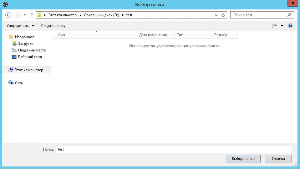 Как установить установить bitTorrent sync и перенести 1 миллион файлов на другой сервер-09