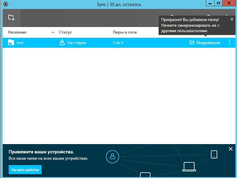 Как установить установить bitTorrent sync и перенести 1 миллион файлов на другой сервер-10