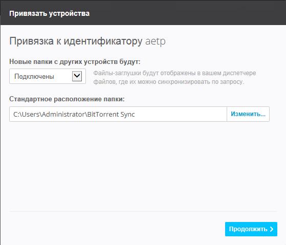 Как установить установить bitTorrent sync и перенести 1 миллион файлов на другой сервер-23