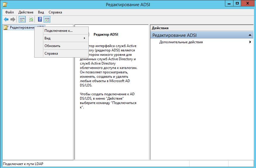 Как узнать Distinguished Name в Active Directory с помощью Adsiedit-04