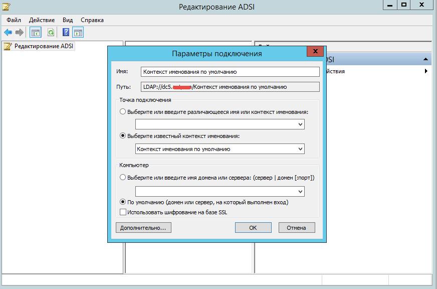 Как узнать Distinguished Name в Active Directory с помощью Adsiedit-05