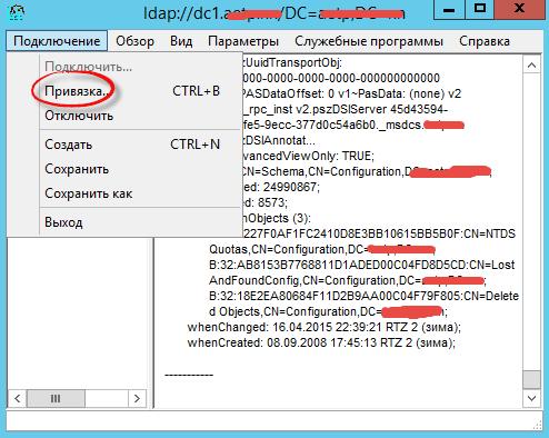 Как узнать Distinguished Name в Active Directory с помощью LDP-05