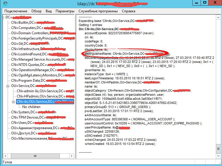 Как узнать Distinguished Name в Active Directory с помощью LDP-09