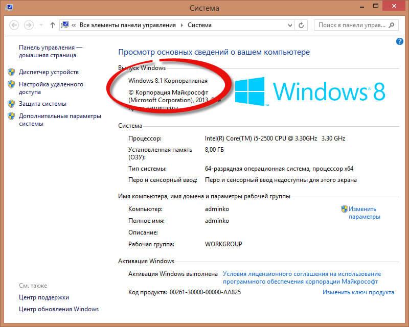 как узнать версию windows 8.1