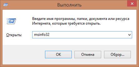 как узнать версию windows 8.1-03