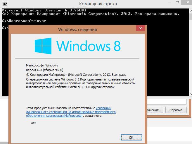 Как узнать версию Windows-07